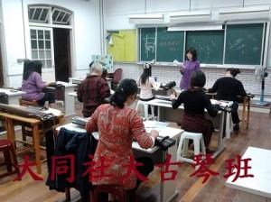 古琴教學-大同社大古琴課程